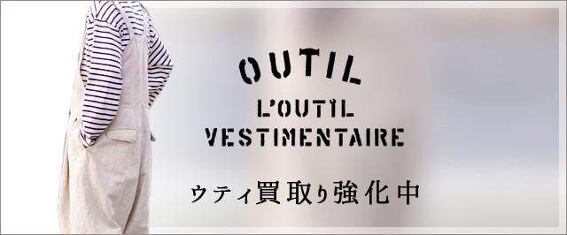 OUTIL買取なら専門店のキッティへ