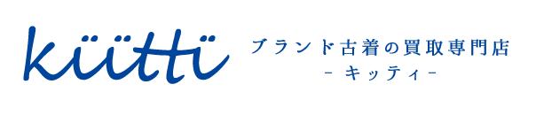 ナチュラルブランド古着の買取り専門店 kiitti(キッティ)