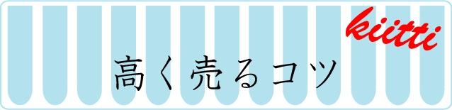 kotsu-a.jpg