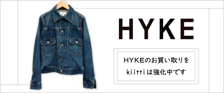 HYKEは買取20%UPで強化中