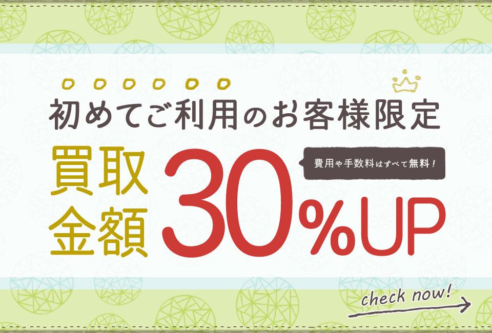初めてのご利用限定!買取金額30%UP!