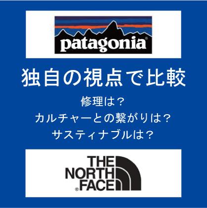 パタゴニアとノースフェイスを他と違う視点で比較